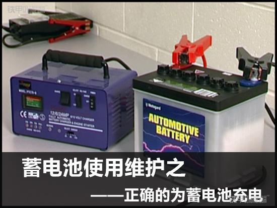 蓄电池使用维护之 正确的为蓄电池充电